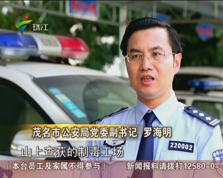 茂名:警方夜袭深山制毒窝点  缴获毒品376公斤