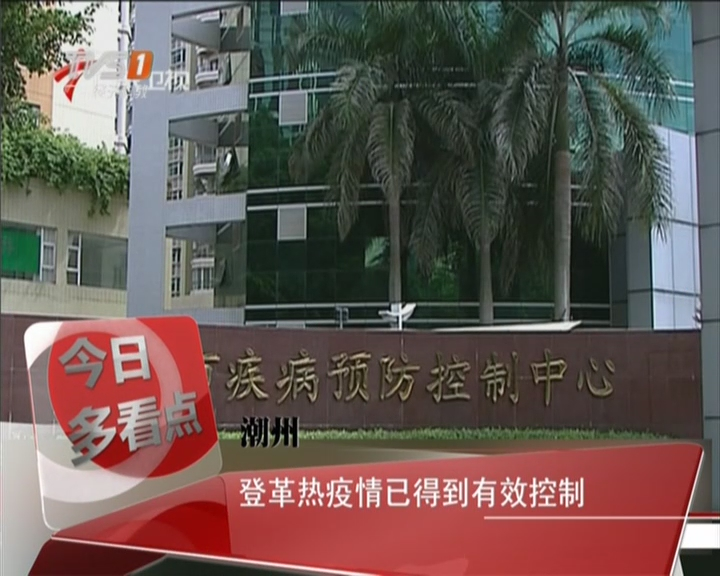 潮州:登革热疫情已得到有效控制