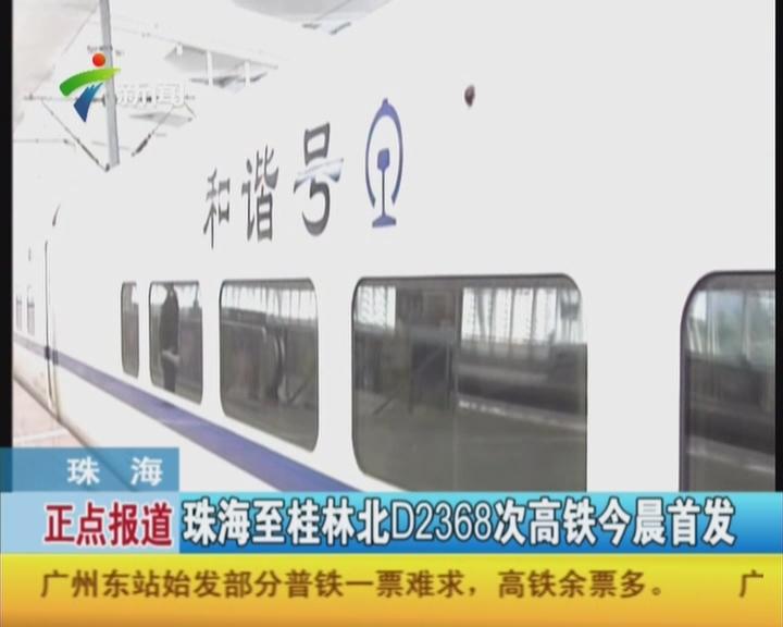 珠海至桂林北D2368次高铁今晨首发