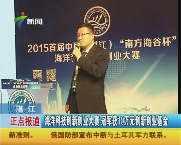 湛江:海洋科技创新创业大赛  冠军获10万元创新创业基金