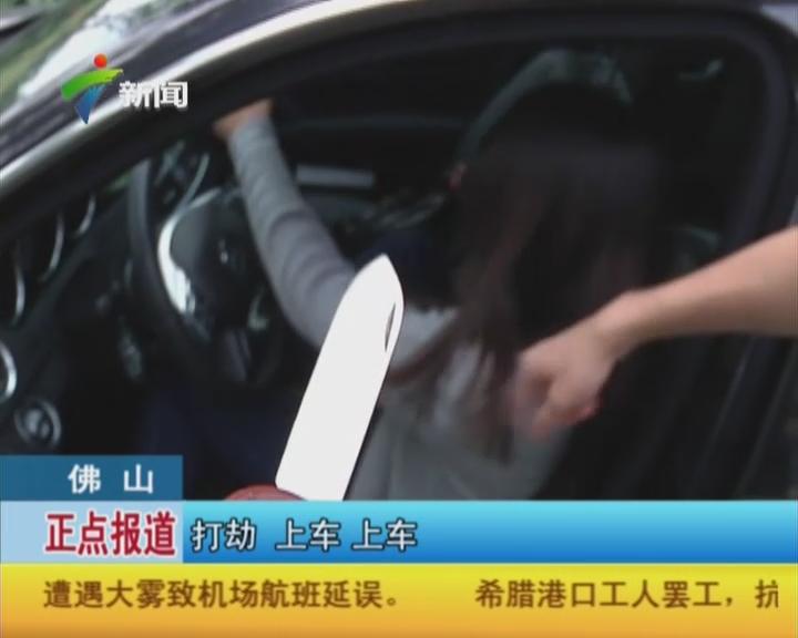 佛山:单身女子遭打劫  机警应对虎口脱身