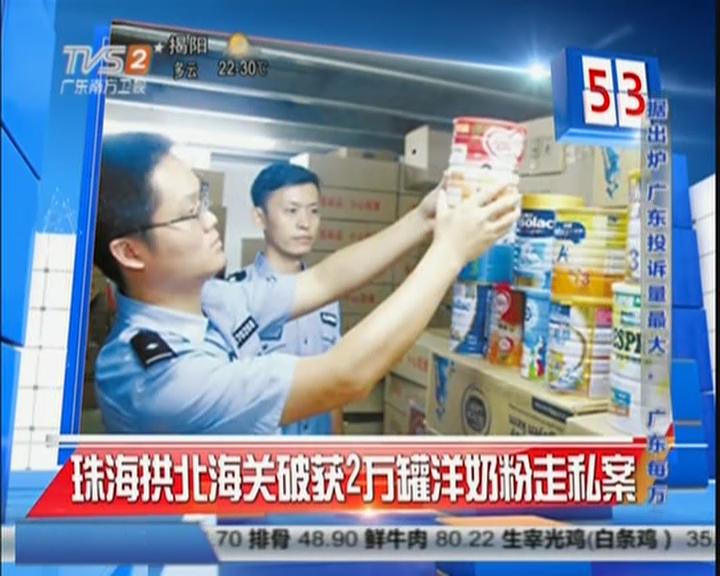 珠海拱北海关破获2万罐洋奶粉走私案