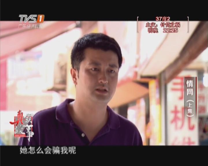 20151114《真实故事》:情网(上集)