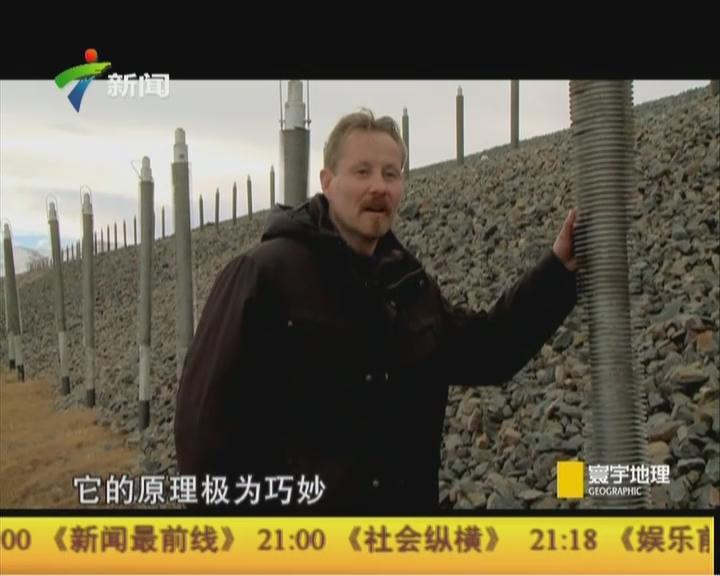20151117《寰宇地理》(第2933期):伟大工程巡礼——青藏铁路
