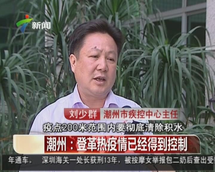 潮州:登革热疫情已经得到控制