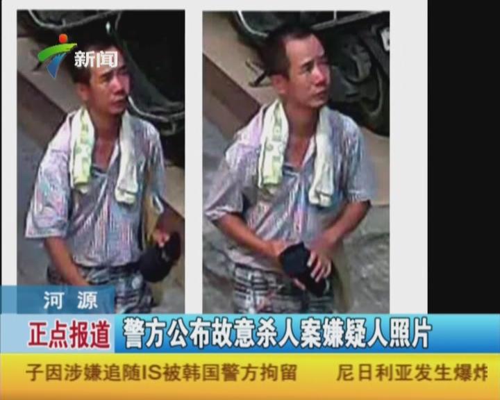 河源:警方公布故意杀人案嫌疑人照片