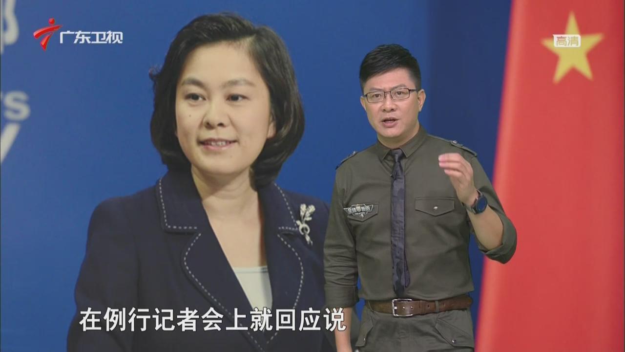 20151110《全球零距离》:美国步步紧逼  中国有何妙招