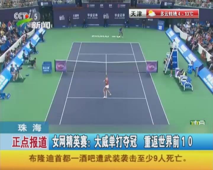 珠海:女网精英赛——大威单打夺冠  重返世界前10