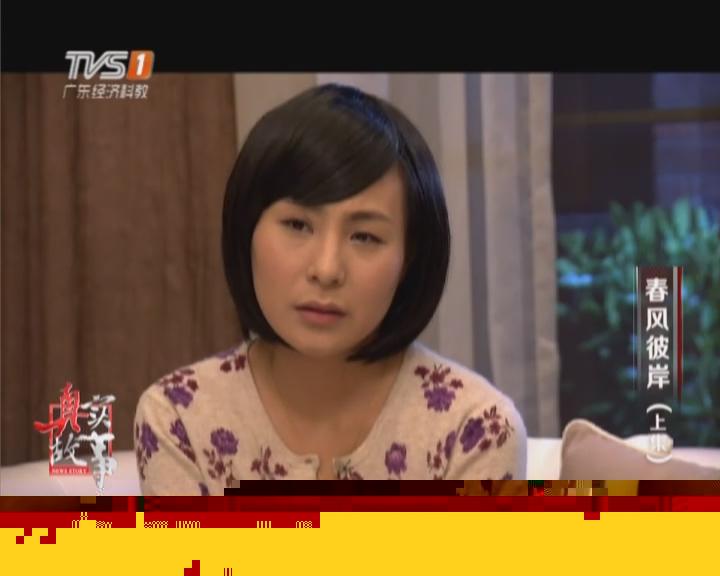 20151212《真实故事》:春风彼岸(上集)