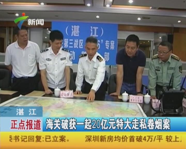 湛江:海关破获一起20亿元特大走私卷烟案