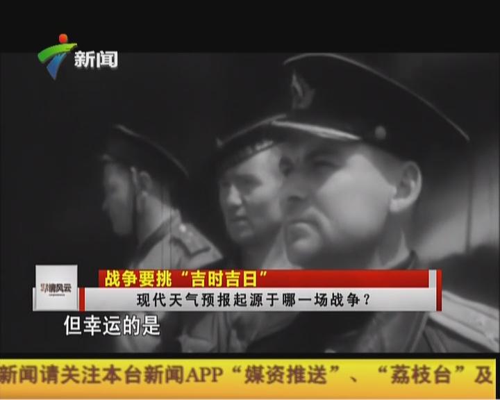 """20151226《军情风云》:战争要挑""""吉时吉日"""""""