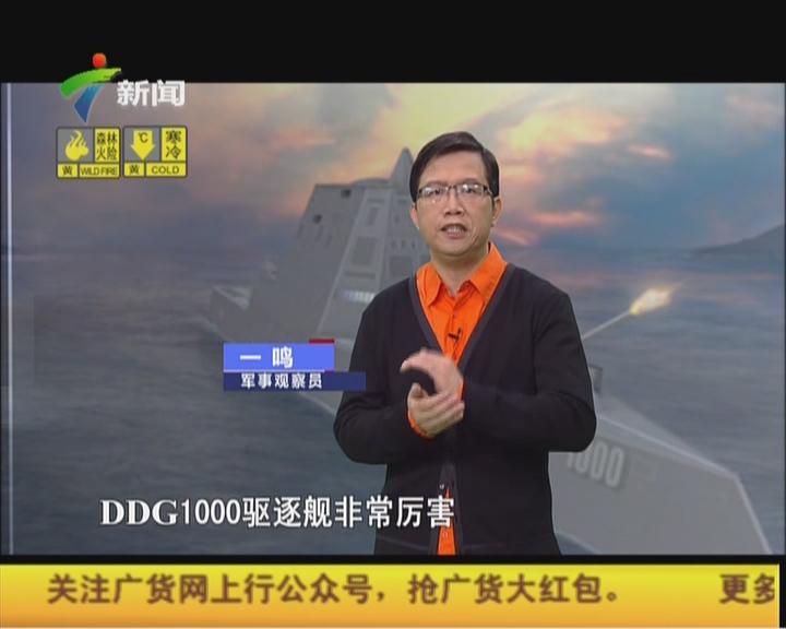 20151219《军情风云》:DDG1000是科幻战舰还是返祖恐龙?