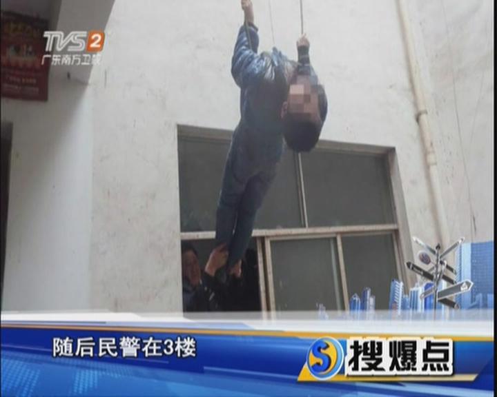 爆危险:13岁男孩被锁家中  腰系电线下楼半空晕厥