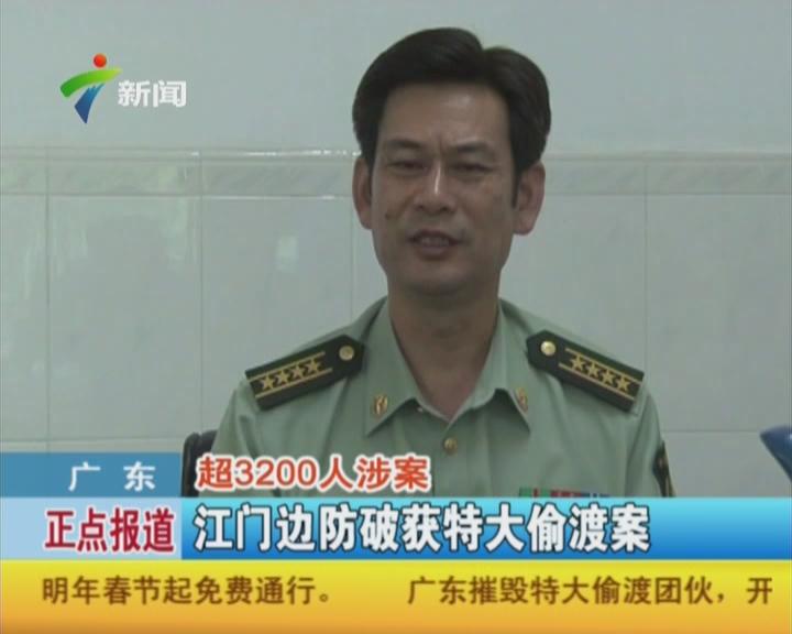 广东:超3200人涉案——江门边防破获特大偷渡案