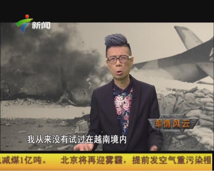 """20151205《军情风云》:战机需要""""保镖""""护航"""