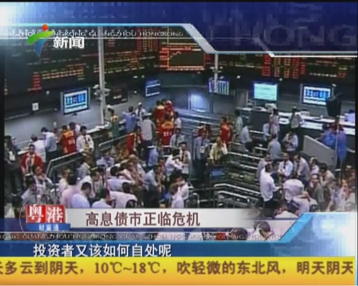 12月20日《粤港财富通》内容提要