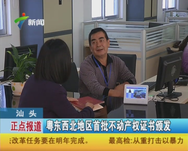 汕头:粤东西北地区首批不动产权证书颁发