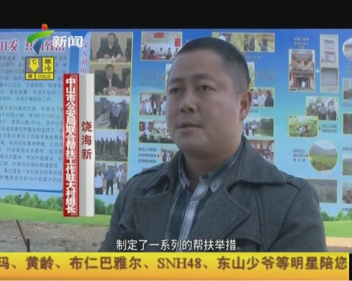 20151227《广东视窗》:中山市公安局牵头真帮实扶拔贫根