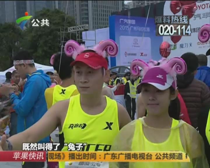"""新闻特写:广马""""兔子""""陪你一起跑到终点"""