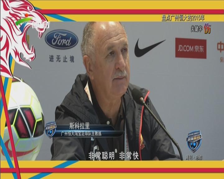 20151228《足球星视界》:盘点广州恒大的2015年