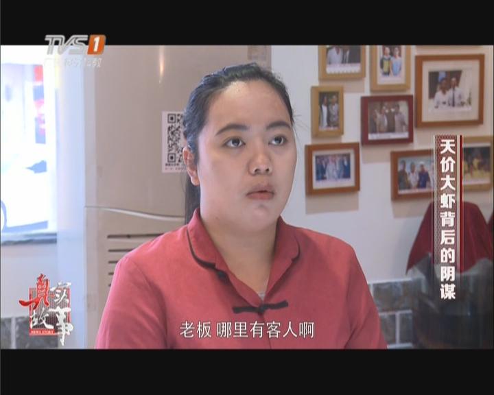 20151222《真实故事》:天价大虾背后的阴谋