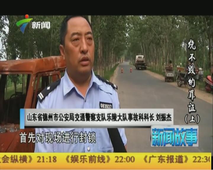 20151214《新闻故事》:烧不毁的罪证(上)