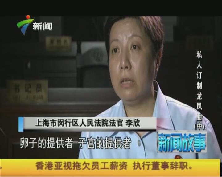 20151208《新闻故事》:私人订制龙凤胎(中)