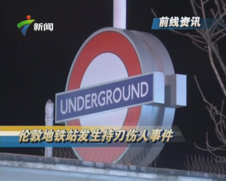 伦敦地铁站发生持刀伤人事件