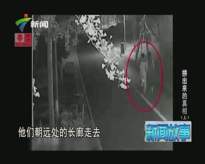 20160125《新闻故事》:拼出来的真相(上)