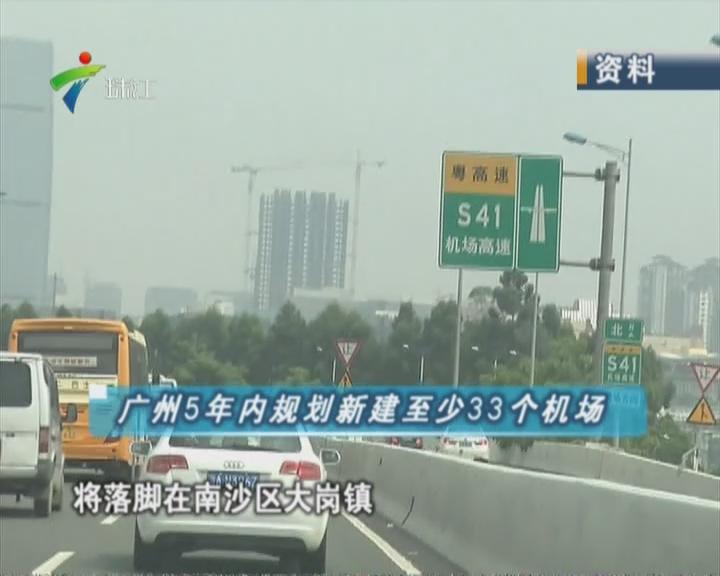 广州5年内规划新建至少33个机场