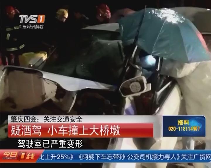 肇庆四会:关注交通安全 疑酒驾 小车撞上大桥墩
