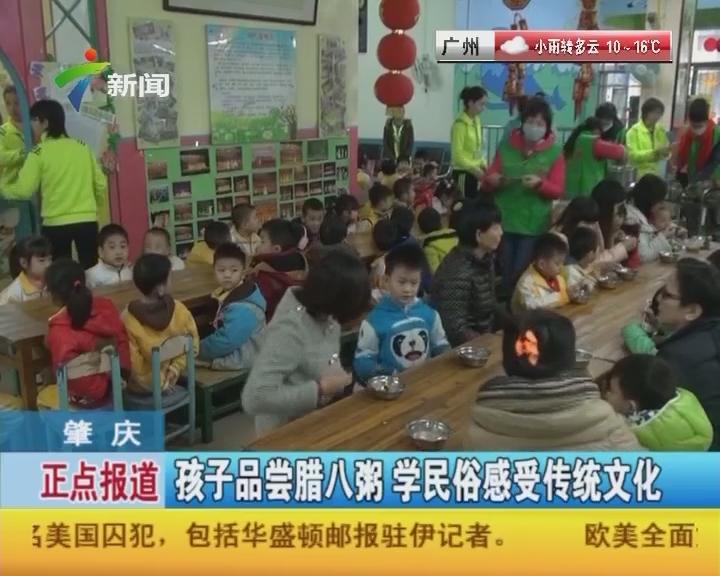 肇庆:孩子品尝腊八粥 学民俗感受传统文化