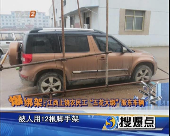 """爆绑架:江西上饶农民工""""五花大绑""""股东车辆"""