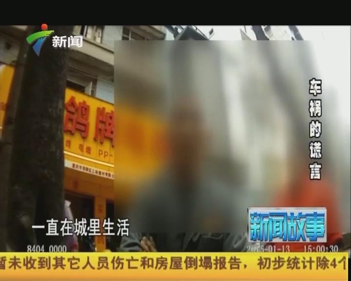 20160121《新闻故事》车祸的谎言