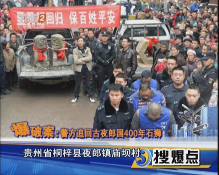 爆破案:警方追回古夜郎國400年石獅