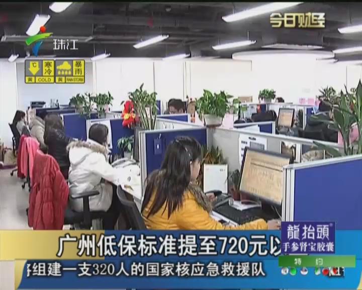 广州低保标准提至720元以上