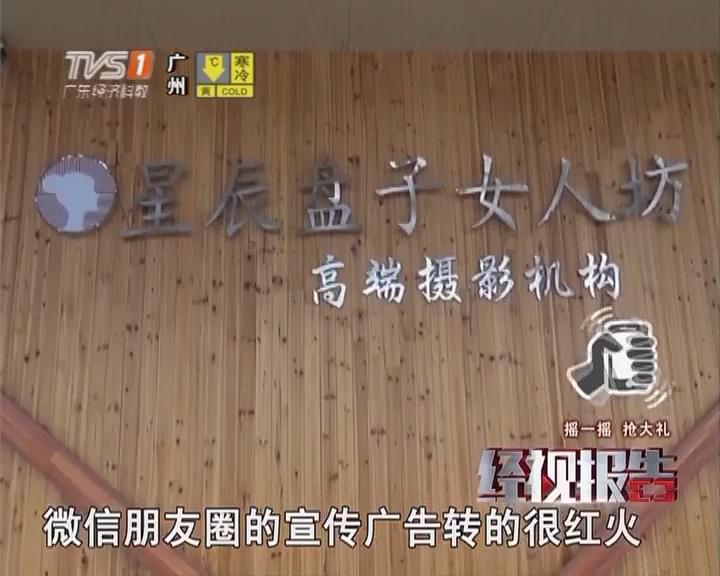 梅州:摄影店铺关门 消费者组团维权