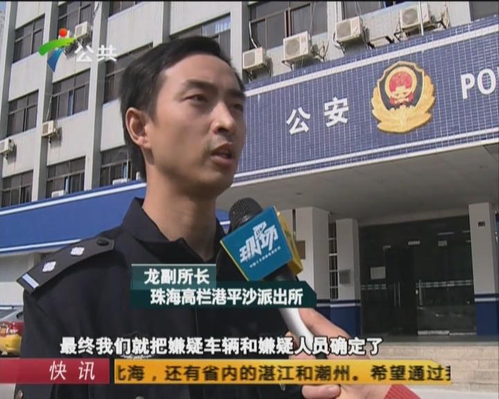 珠海打砸水果店追踪  嫌疑人已经落网