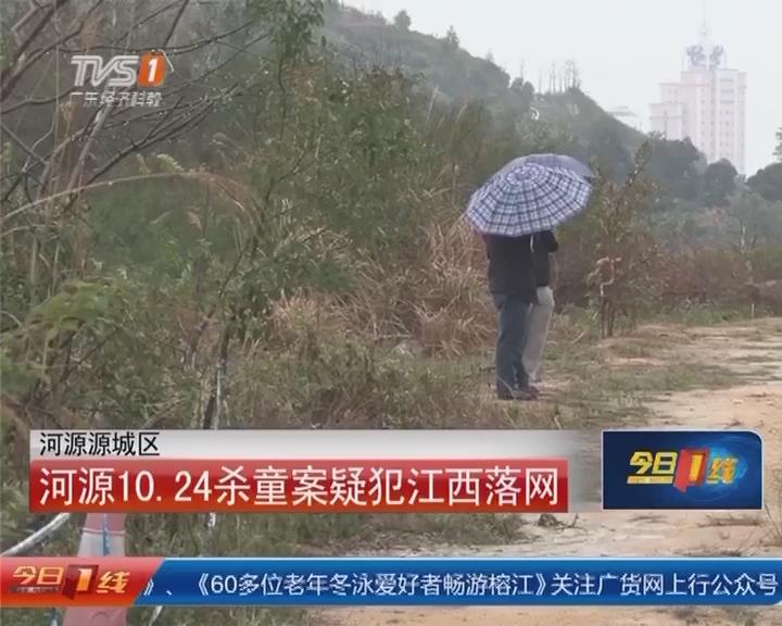 河源源城区:河源10.24杀童案疑犯江西落网