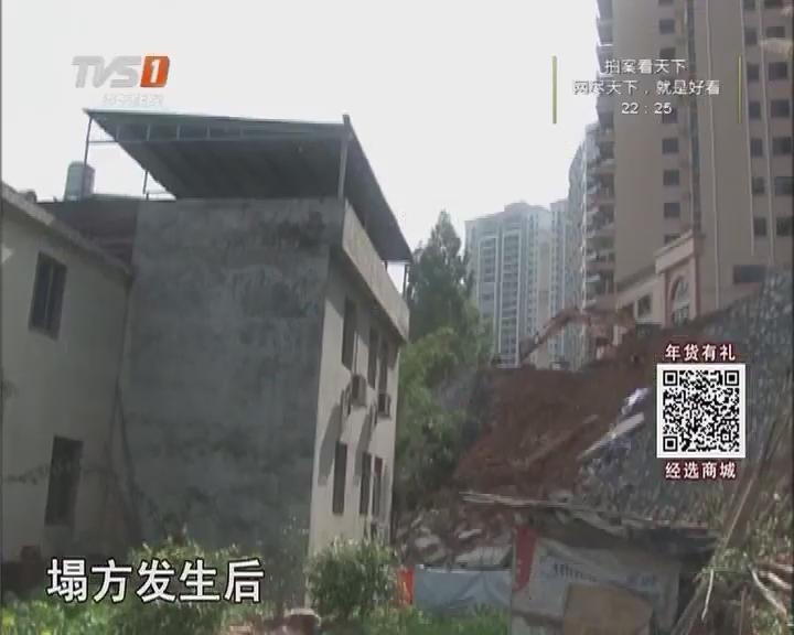 河源:挡土墙垮塌住危房 多户街坊无家归