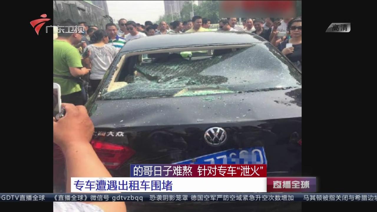 """的哥日子难熬  针对专车""""泄火"""":专车遭遇出租车围堵"""