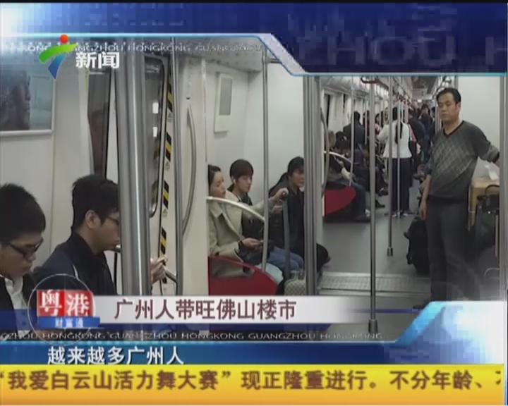 1月10日《粤港财富通》内容提要