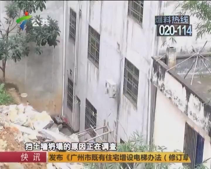 河源:挡土墙坍塌 四间房屋遭殃