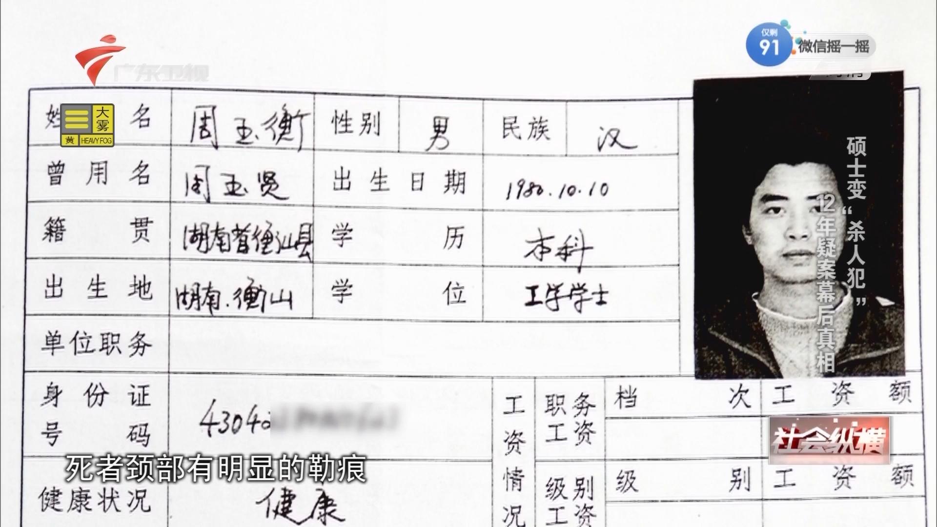 """20160120 《社会纵横》:硕士变""""杀人犯"""" 12年疑案幕后真相"""