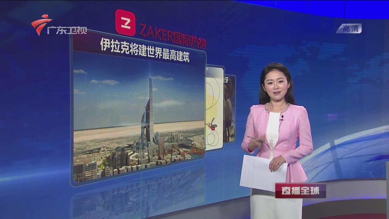 伊拉克将建世界最高建筑