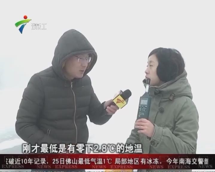 韶关云岩因冻封路 气象部门实地了解灾情