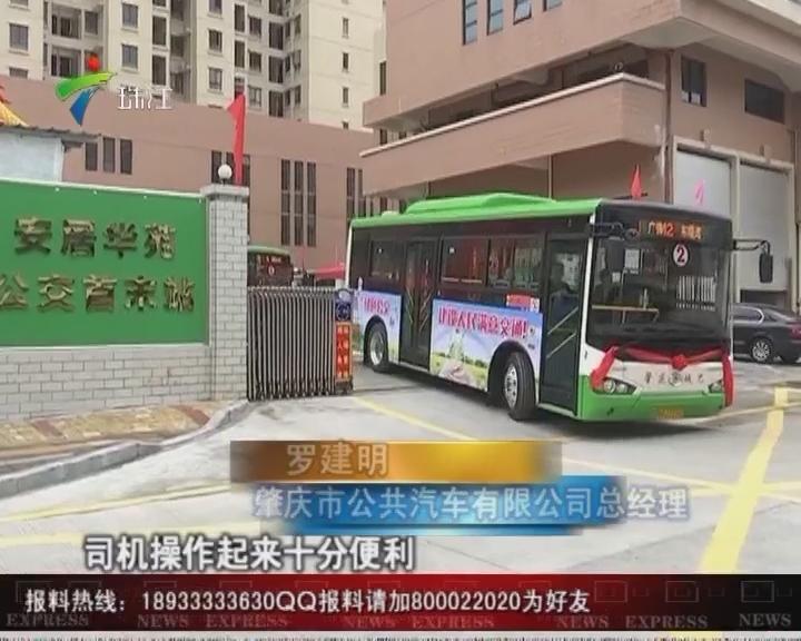 """肇庆:城区数十辆纯电动公交车""""上岗"""""""