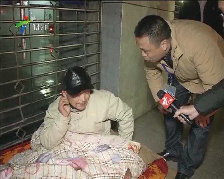4G直播:韶关救助站全员雨夜巡街 劝助流浪人员