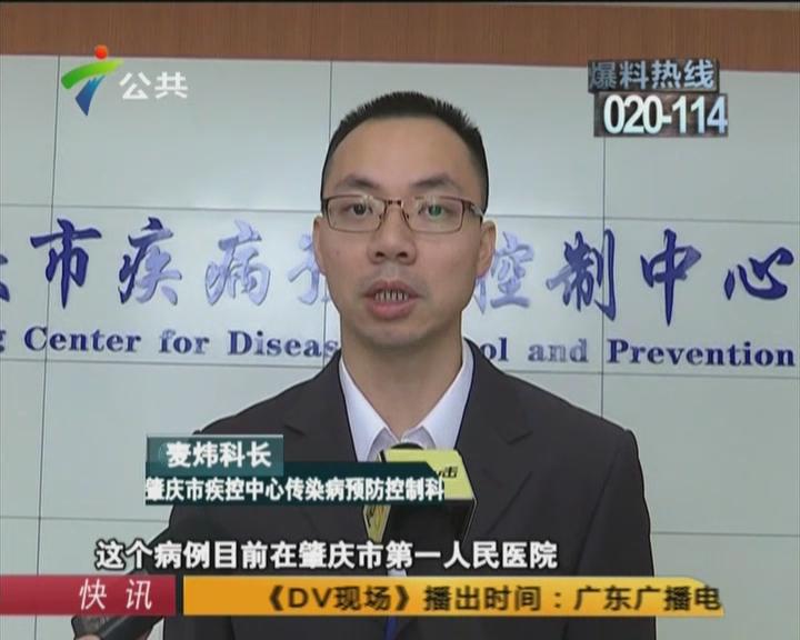 肇庆发现一例H5N6禽流感病例