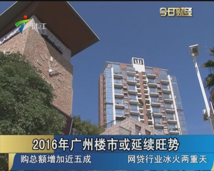 2016年广州楼市或延续旺势